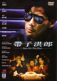 Another movie Dai zi hong lang of the director Benny Chan.