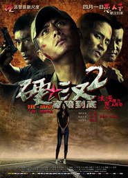 Another movie Ying Han 2 of the director Ding Sheng.