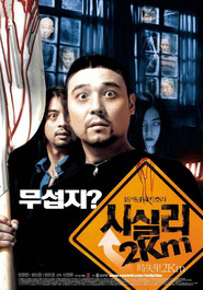Another movie Sisily 2km of the director Jeong-won Shin.