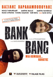 Another movie Bank Bang of the director Argyris Papadimitropoulos.