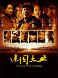 Another movie Jian guo da ye of the director Sanping An.