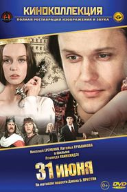 Another movie 31 iyunya of the director Leonid Kvinikhidze.