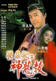Another movie Lu ding ji of the director Gordon Chan.