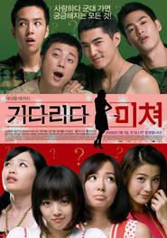 Kidarida michyeo is similar to Samyiy luchshiy film 2.