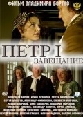 Another movie Petr Pervyiy. Zaveschanie of the director Vladimir Bortko.