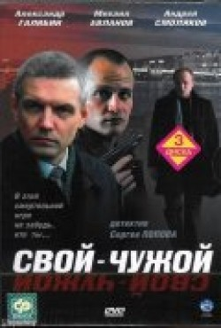 Another movie Svoy-chujoy (serial) of the director Sergei Popov.