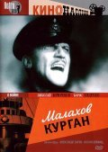 Another movie Malahov kurgan of the director Iosif Kheifits.