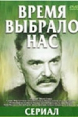 Another movie Vremya vyibralo nas (serial) of the director Mikhail Ptashuk.