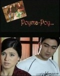 Poyma-poy movie cast and synopsis.