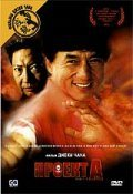 Another movie «A» gai wak of the director Jackie Chan.