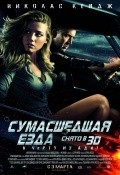 Another movie Drive Angry of the director Patrick Lussier.