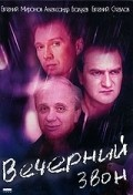 Another movie Vecherniy zvon of the director Vladimir Khotinenko.