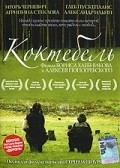Another movie Koktebel of the director Boris Khlebnikov.