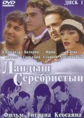 Another movie Landyish serebristyiy of the director Tigran Keosayan.
