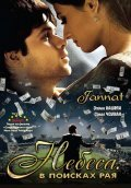 Jannat: In Search of Heaven... is similar to This Is Love.