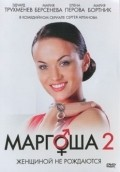 Another movie Margosha 2 of the director Andrey Silkin.