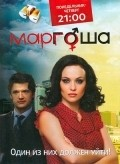 Another movie Margosha 3 of the director Andrey Silkin.