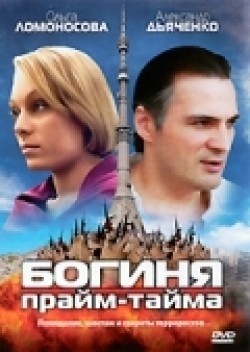 Another movie Boginya praym-tayma (serial) of the director Sergei Popov.
