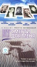 Net smerti dlya menya is similar to Spielberg on Spielberg.
