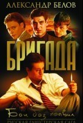 Another movie Brigada (serial) of the director Aleksei Sidorov.