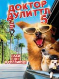 Another movie Dr. Dolittle: Million Dollar Mutts of the director Alex Zamm.