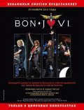 Bon Jovi: The Circle Tour is similar to Zelenyiy teatr v Zemfire.