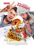 Another movie Samyiy luchshiy film 2 of the director Oleg Fomin.