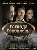 Another movie Gospoda Golovlevyi of the director Aleksandra Erofeeva.