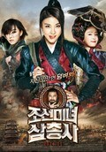 Another movie Joseonminyeo Samchongsa of the director Jae-Hyun Park.