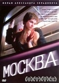 Moskva is similar to The World According to Garp.