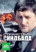 Another movie Stranstviya Sindbada (serial) of the director Kim Drujinin.