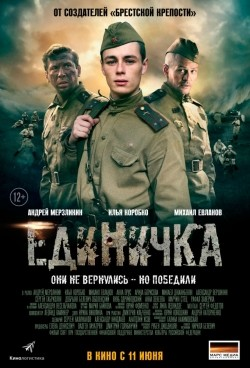 Edinichka movie cast and synopsis.