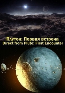 Direct from Pluto: First Encounter movie cast and synopsis.