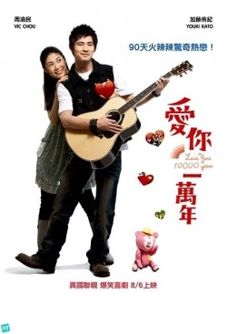 Ai ni yi wan nian movie cast and synopsis.