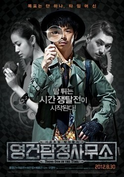 Yeong-geon tam-jeong-sa-mu-so movie cast and synopsis.