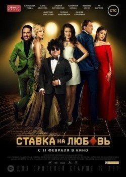 Stavka na lyubov movie cast and synopsis.