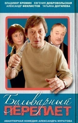 Bulvarnyiy pereplet movie cast and synopsis.
