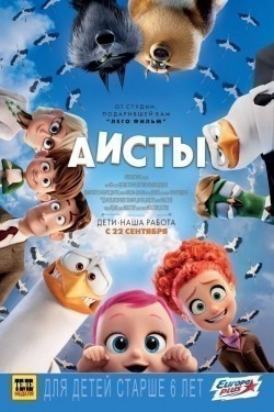 Another movie Storks of the director Nicholas Stoller.