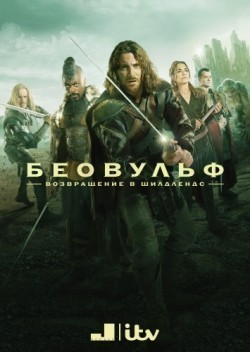 Another movie Beowulf: Return to the Shieldlands of the director Jon East.