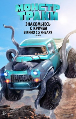 Monster Trucks movie cast and synopsis.