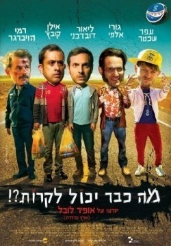 Ma Kvar Yachol Likrot?! movie cast and synopsis.