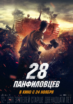 28 panfilovtsev movie cast and synopsis.