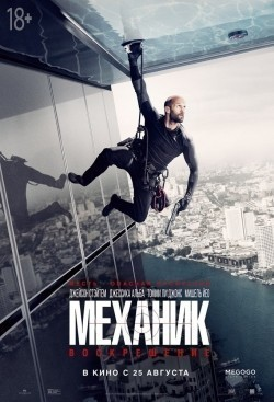 Mechanic: Resurrection movie cast and synopsis.