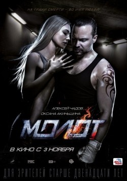 Molot movie cast and synopsis.