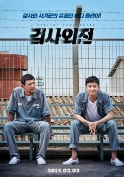 Geomsawejeon movie cast and synopsis.