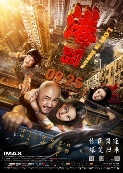 Gang jiong movie cast and synopsis.