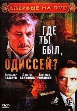 Another movie Gde tyi byil, Odissey? of the director Timur Zoloyev.