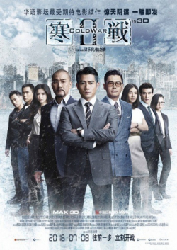 Hon zin 2 movie cast and synopsis.