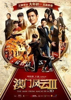 Du cheng feng yun III movie cast and synopsis.