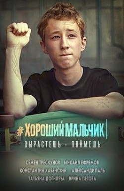 Horoshiy malchik movie cast and synopsis.